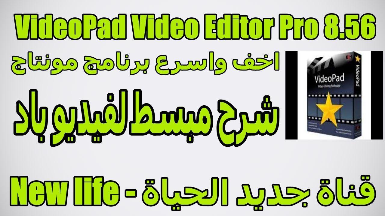 Videopad شرح فيديو باد التعديل على صور وفيديوهات واضافة كتابة للفيديو وت Video Editor Video