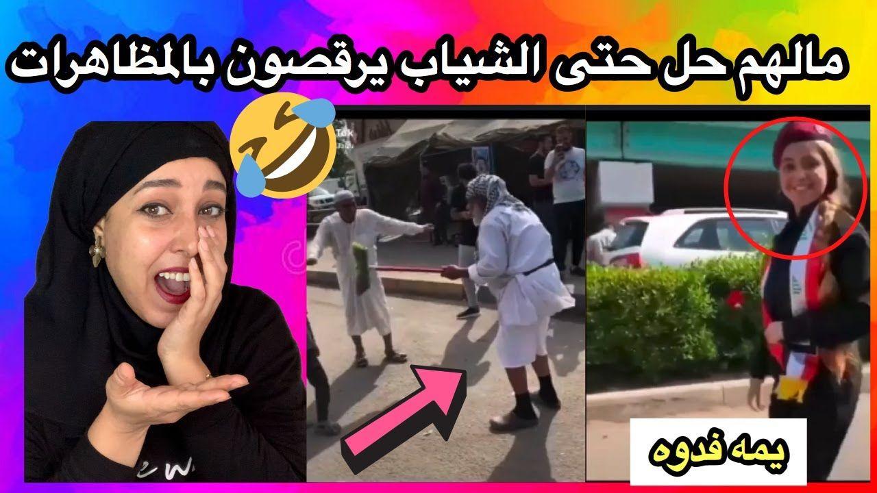 أقوى مقاطع تحشيش العراقيين في مظاهرات حتى الشياب يرقصون في المظاهرات Youtube Vlogging Channel