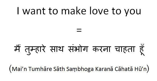 How To Say I Want To Make Love To You In Hindi Hindi Language