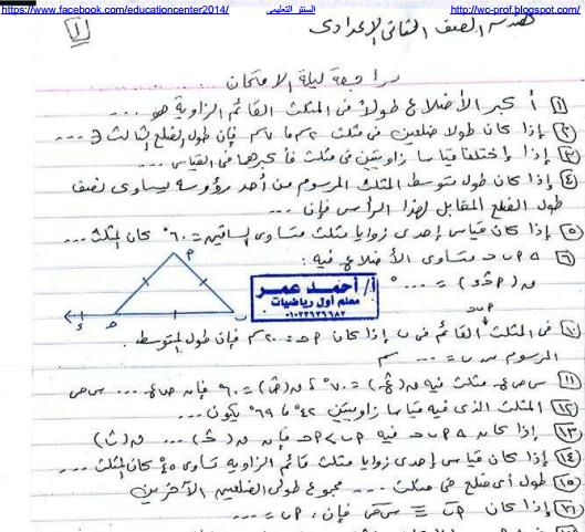 مراجعة ليلة الامتحان هندسة للصف الثانى الاعدادى الترم الاول
