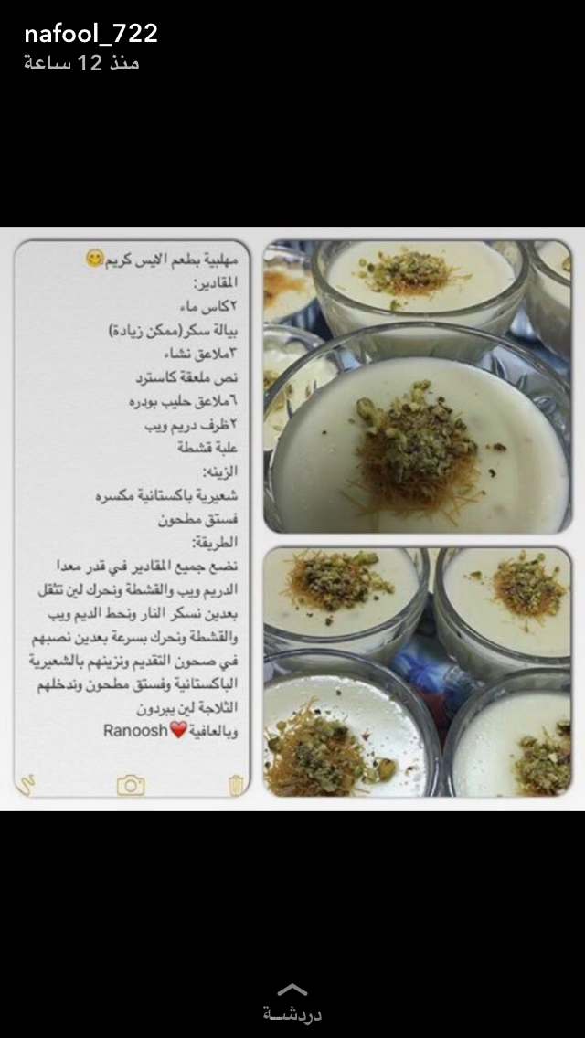 مهلبية Ramadan Sweets Cooking Recipes Tunisian Food
