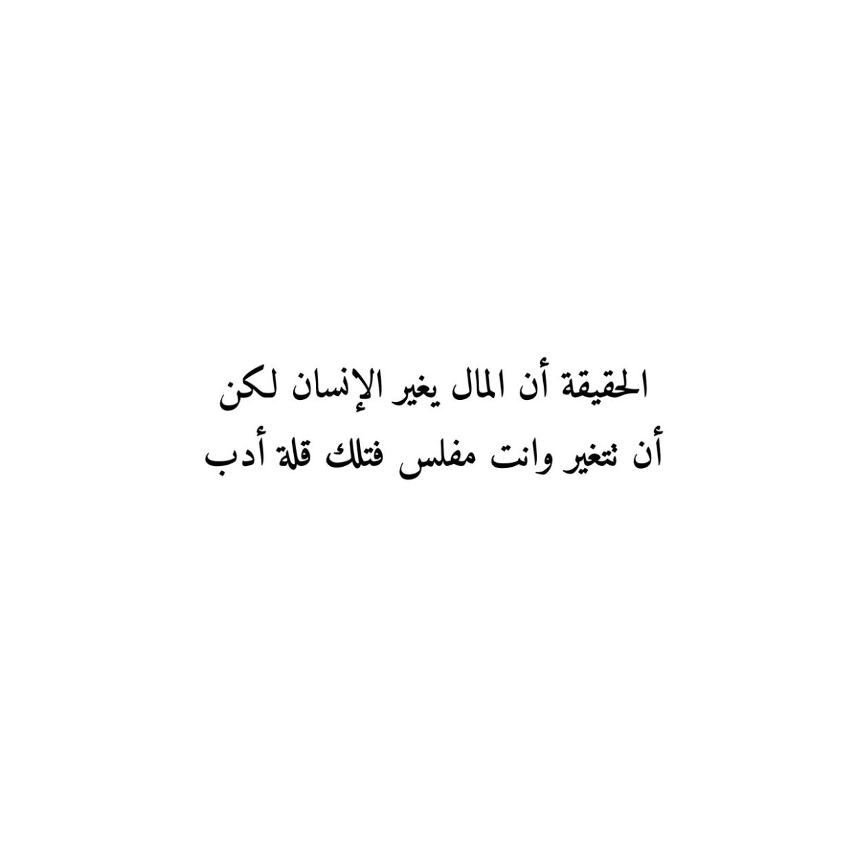 Pin By Fahad Baloch On Arabic Quotes Arabic Quotes Arabic Words Quotes