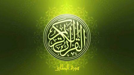 جزء عم الشيخ مشارى راشد العفاسى 1419هـ جودة عالية Quran Quran Recitation Verses