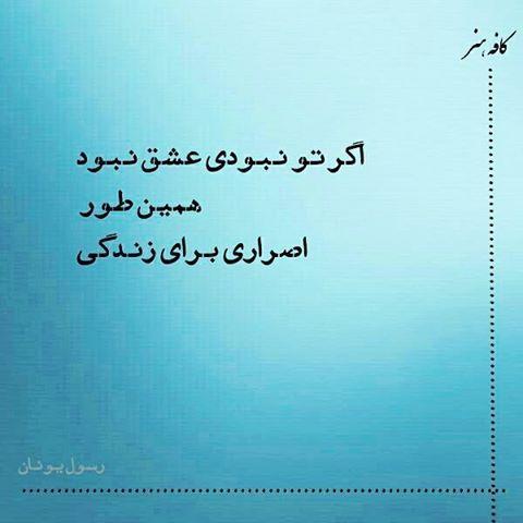 رسول یونان اگر تو نبودی عشق نبود همین طور اصراری برای زندگی اگر تو نبودی زمین یک زیر سیگاری گلی بود جایی برای خاموش کرد Persian Poem Poems Instagram Posts