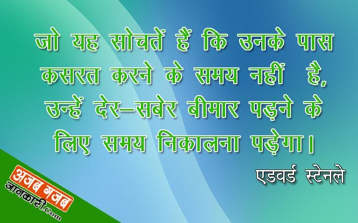 Famous health quotes in hindi health quotes slogan