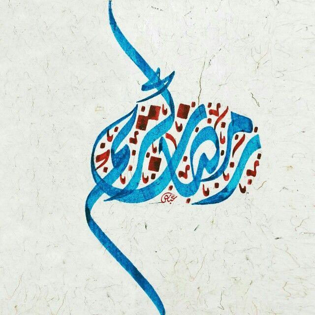 رمضان كريم للخطاط السعودي المبدع الاستاذ عباس بو مجداد
