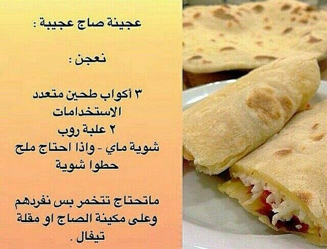 عجينة الصاج Cooking Recipes Ramadan Recipes
