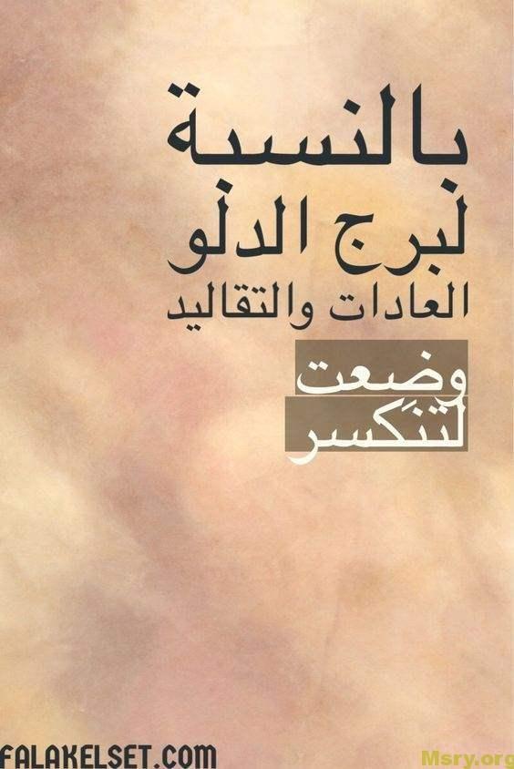 شرح صفات برج الدلو اليوم موقع مصري Heartbreak Art Love Words Words