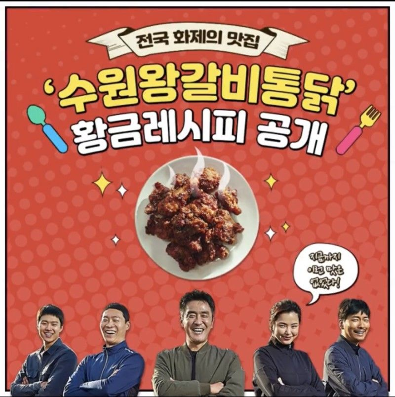 영화 극한직업 대박맛집 수원왕갈비 통닭 치킨양념 레시피 공개 : 네이버 블로그