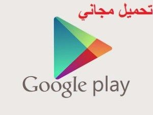 تحميل متجر جوجل بلاي 2019 لجميع الهواتف google play store
