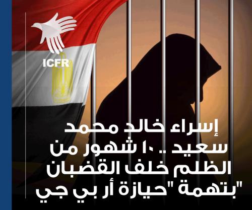 """إسراء خالد محمد سعيد .. 10 شهور من الظلم خلف القضبان """"بتهمة حيازة أر بي جي"""""""