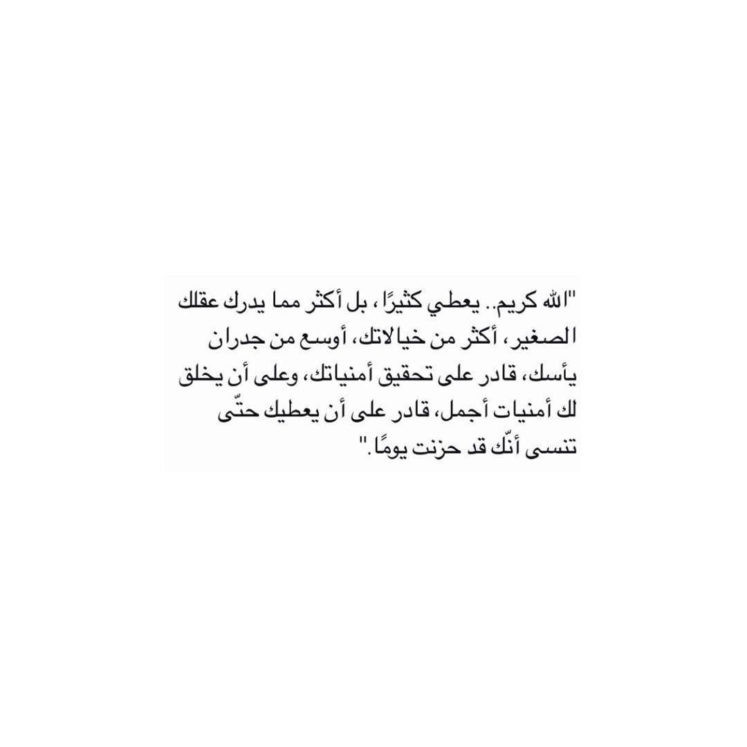 الله كريم يعطي كثيرا بل أكثر مما يدرك عقلك الصغير أكثر من خيال Bayanalsadiq Quotes We Love Sweet Words Quotes Words