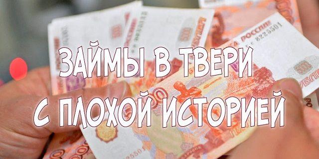 займы до 300000 рублей на карту