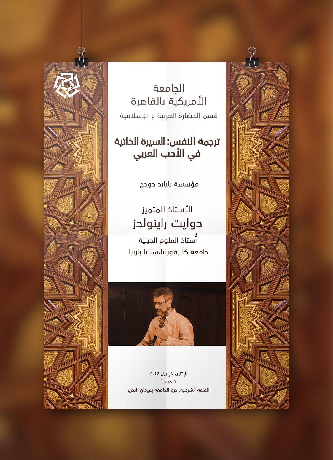 Cleveland Bayard Dodge Foundation Poster System Namatakom نمطكم Arabgraphicdesign Branding Postersystem Academi Branding Corporate Identity Logo Design