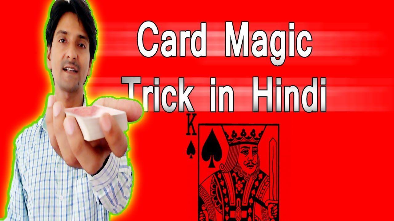 मैजिक ट्रिक्स इन हिंदी / Card Magic Tricks in Hindi ✔ Jadoo Seekho