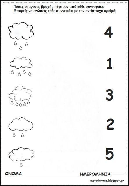 Αινίγματα,σταυρόλεξο,αντιστοιχίσεις για το σύννεφο και τη βροχή