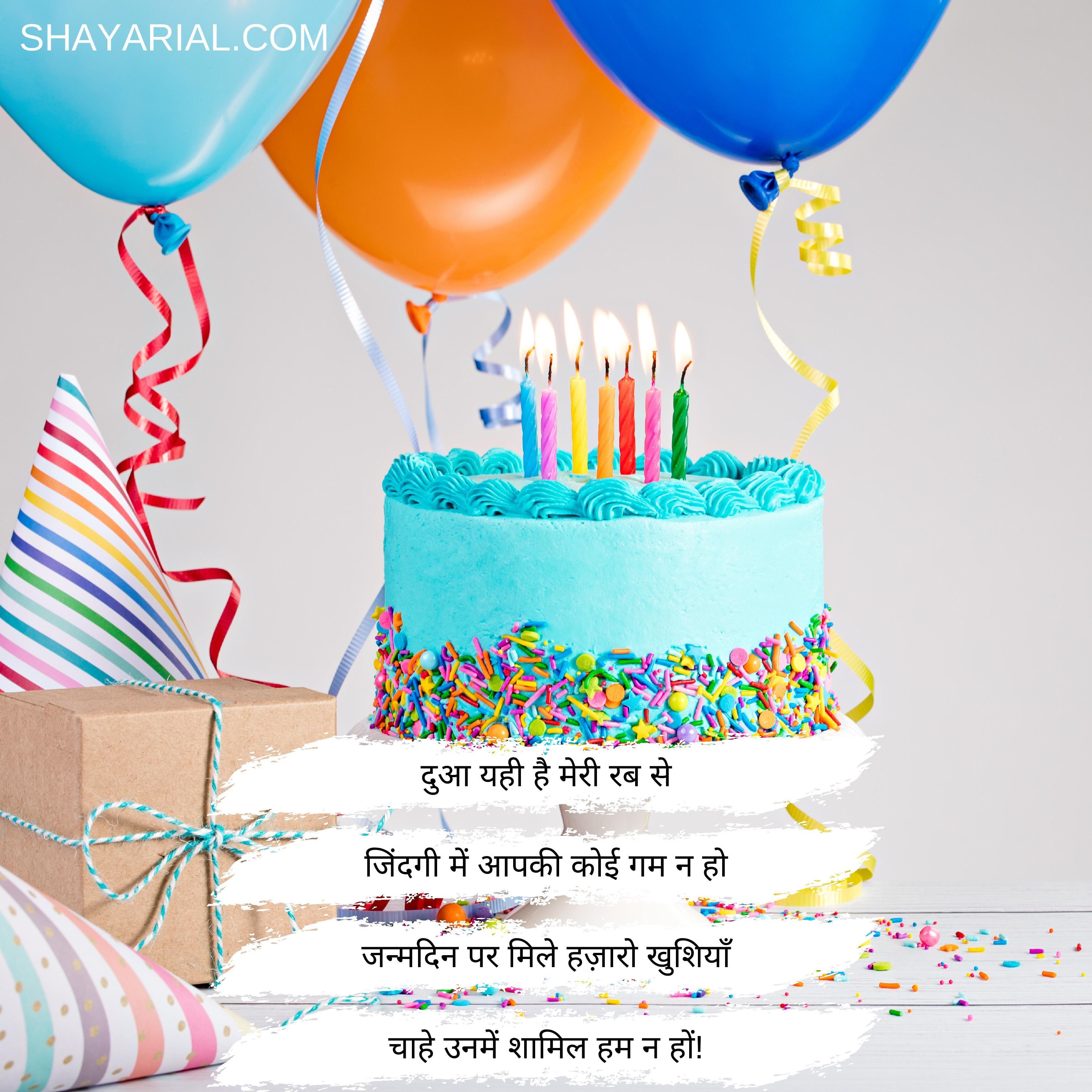 Happy Birthday Shayari In Hindi 2020 in 2020 Balloon
