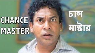 Bangla Natok Bangla Comedy Natok Natok Chance Master Of