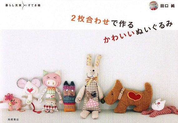 ☆This book has many sewing projects to make cute stuffed toys  ☆Language of the ebook: Japanese (has clear step-by-step picture instructions and