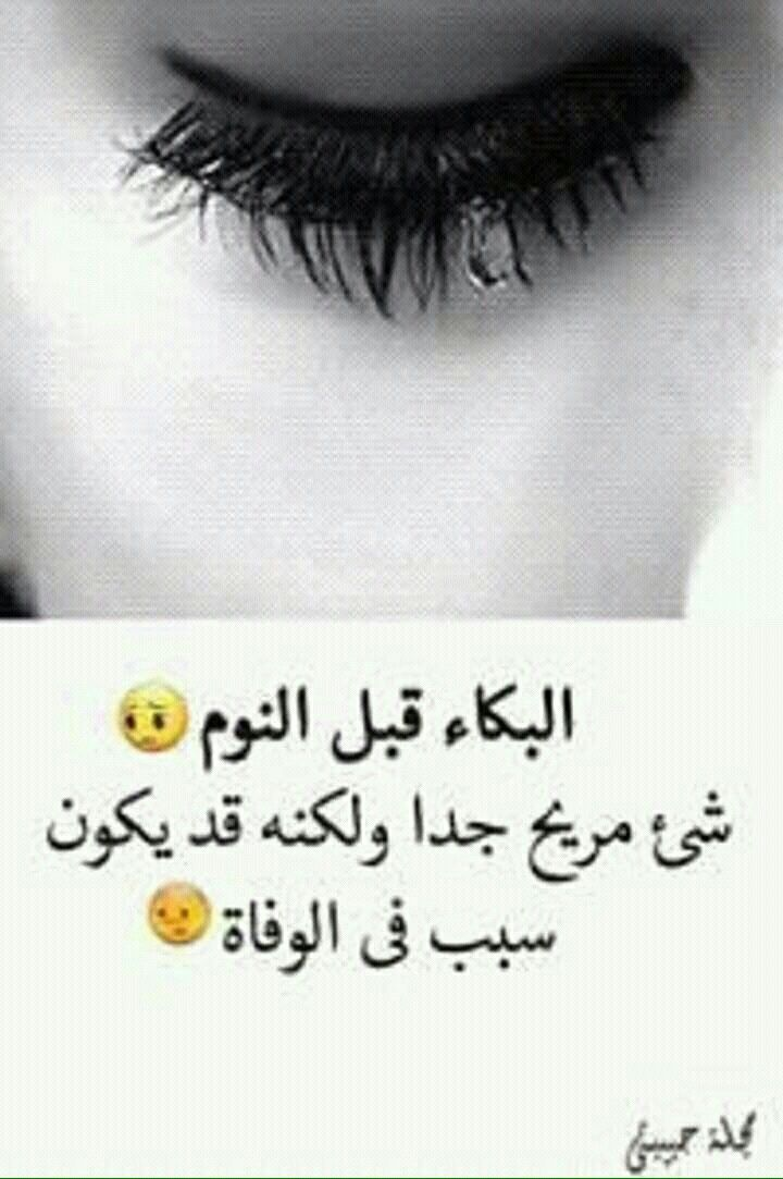 Pin By Zozo On مشكل Quotations Quotes