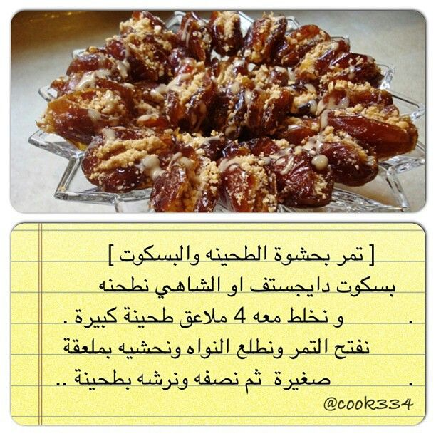 Pin By May Samer On Sweets Helthy Food Sweet Meat Arabic Food