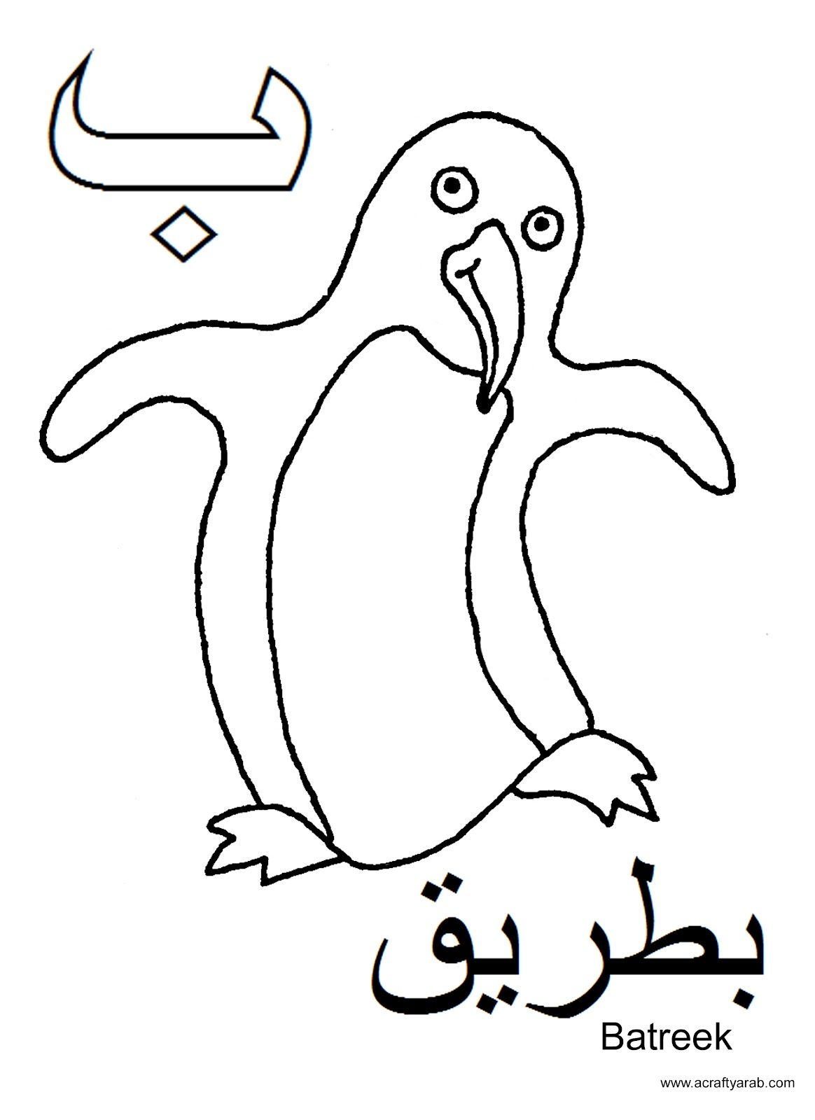 A Crafty Arab Arabic Alphabet Coloring Pages A Is For