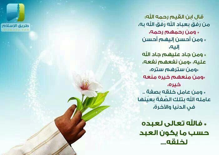 من كلمات ابن القيم رحمه الله Arabic Quotes Words Quotes