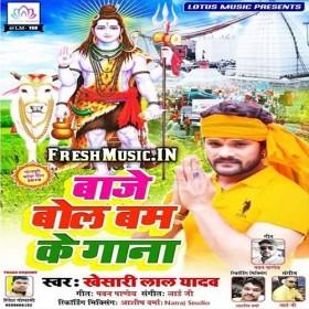 Baje Bol Bam Ke Gana Khesari Lal Yadav 2019 Mp3 Songs In 2020 Mp3 Song Songs Mp3