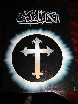 Arabic New Van Dyck Bible / Third Edition 2006 الحياة مع الله ب المسيح