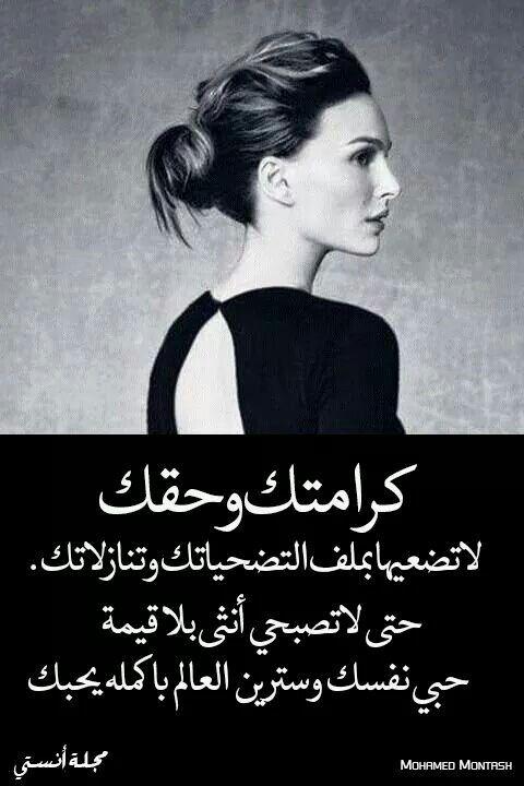 حتي لا تصبحي انثي بلا قيمة Arabic Quotes Words Quotes Inspirational Quotes Motivation