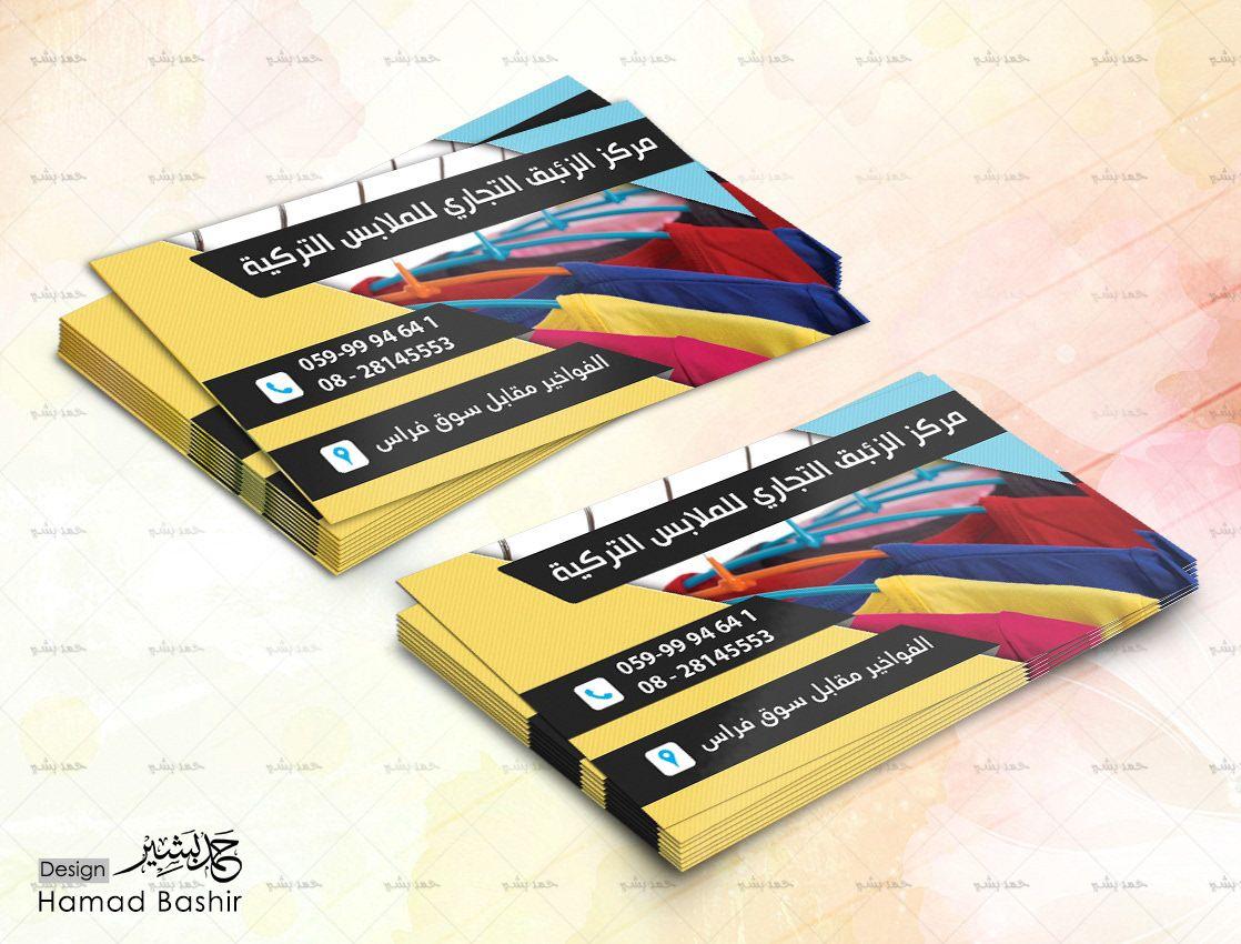 صور تصميم كرت فزت Business Card صور كرت فزت Card Visit Psd Business Card Psd الكرت مكون من وجه واحد حمد بشير مدونة التصميم وا Business Card Psd Jobs Apps Cards
