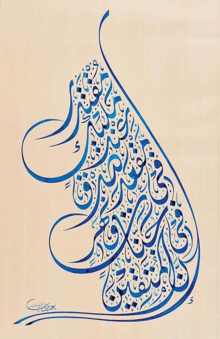 Pin by Adam malik on Islam kaligrafi Islamic calligraphy