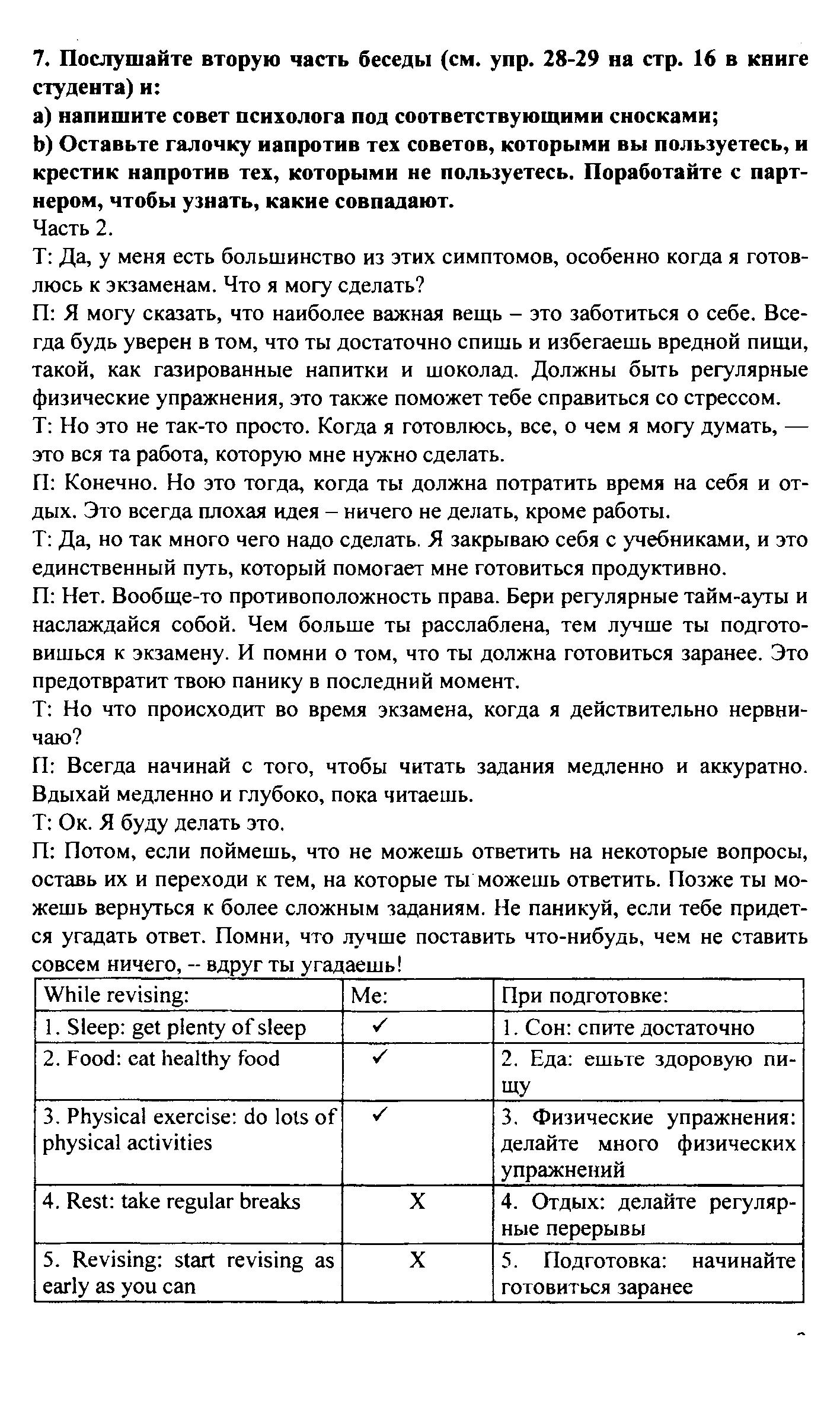 Гдз литература 5 класс исаева сафарян