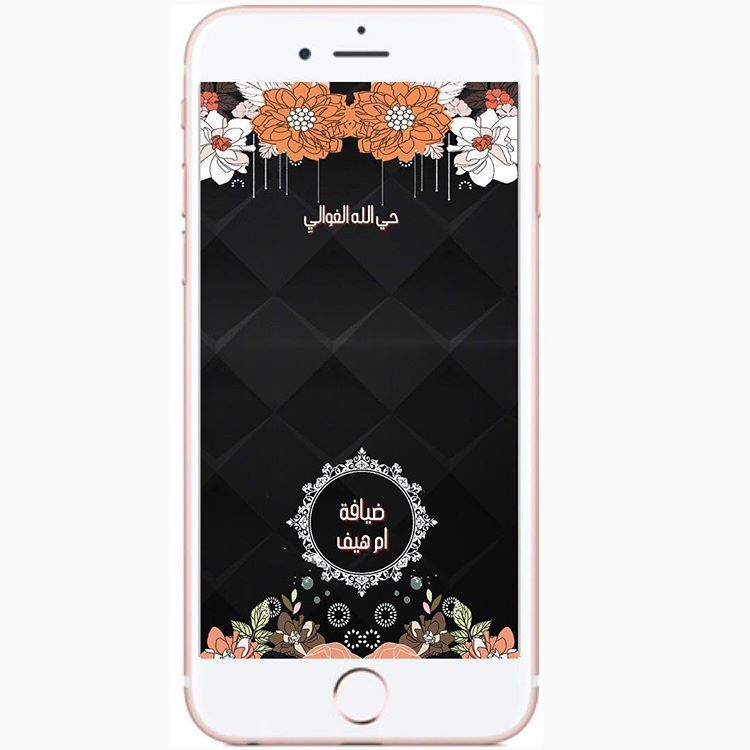 فلتر سناب شات تصميم 0501147238 Feltrcom Instagram Photos And Videos Whatsapp Message