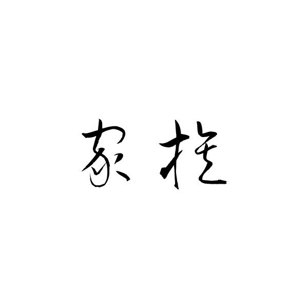 Japanese Symbol For Family All Calligraphy Liked On Polyvore