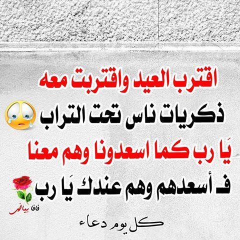 Pin By Zahrat Afaf On اللهم ارحم أموات المسلمين Arabic Calligraphy Calligraphy Allah