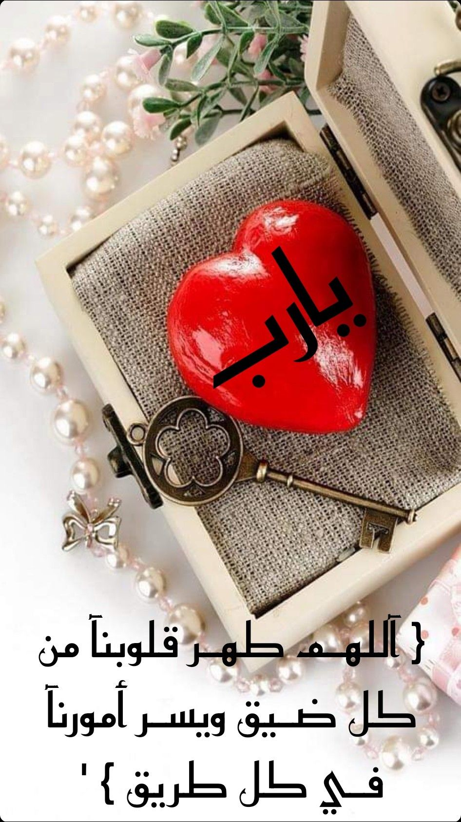 Pin By ناديا عفانه On ادعية واقوال Islam Facts Personalized Items Decorative Tray