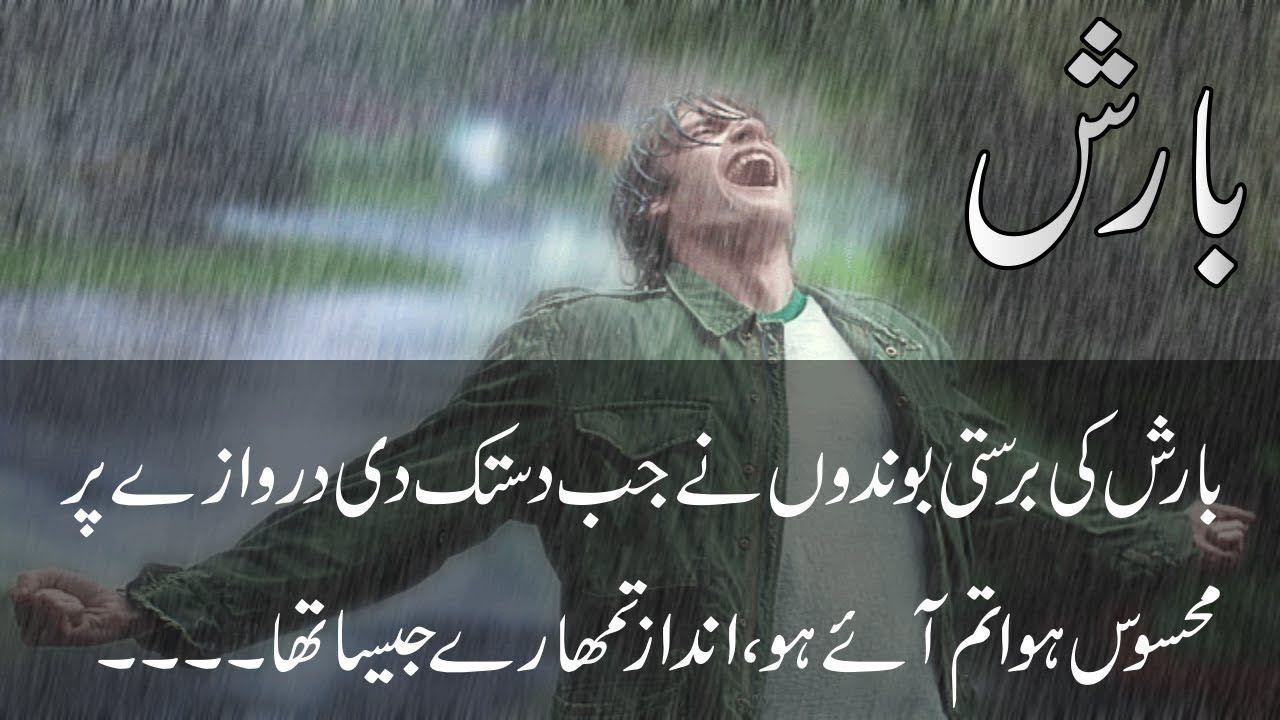 Barish Ki Barasti Boondon Ne Jab Dastak Di Darwaze Par Rain Poetry In Poems Beautiful Poetry Feelings Poetry Quotes In Urdu