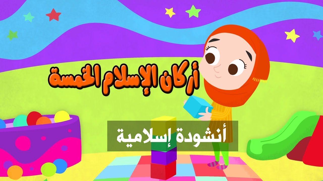 نشيد أركان الإسلام الخمسة اناشيد إسلامية للاطفال Youtube Education Vector Illustration Youtube