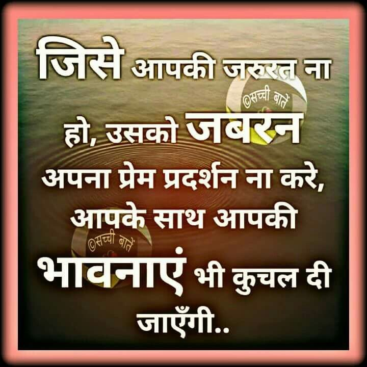 Pin By Parveen Chawla On Point To Be Noted Thoughts Hindi