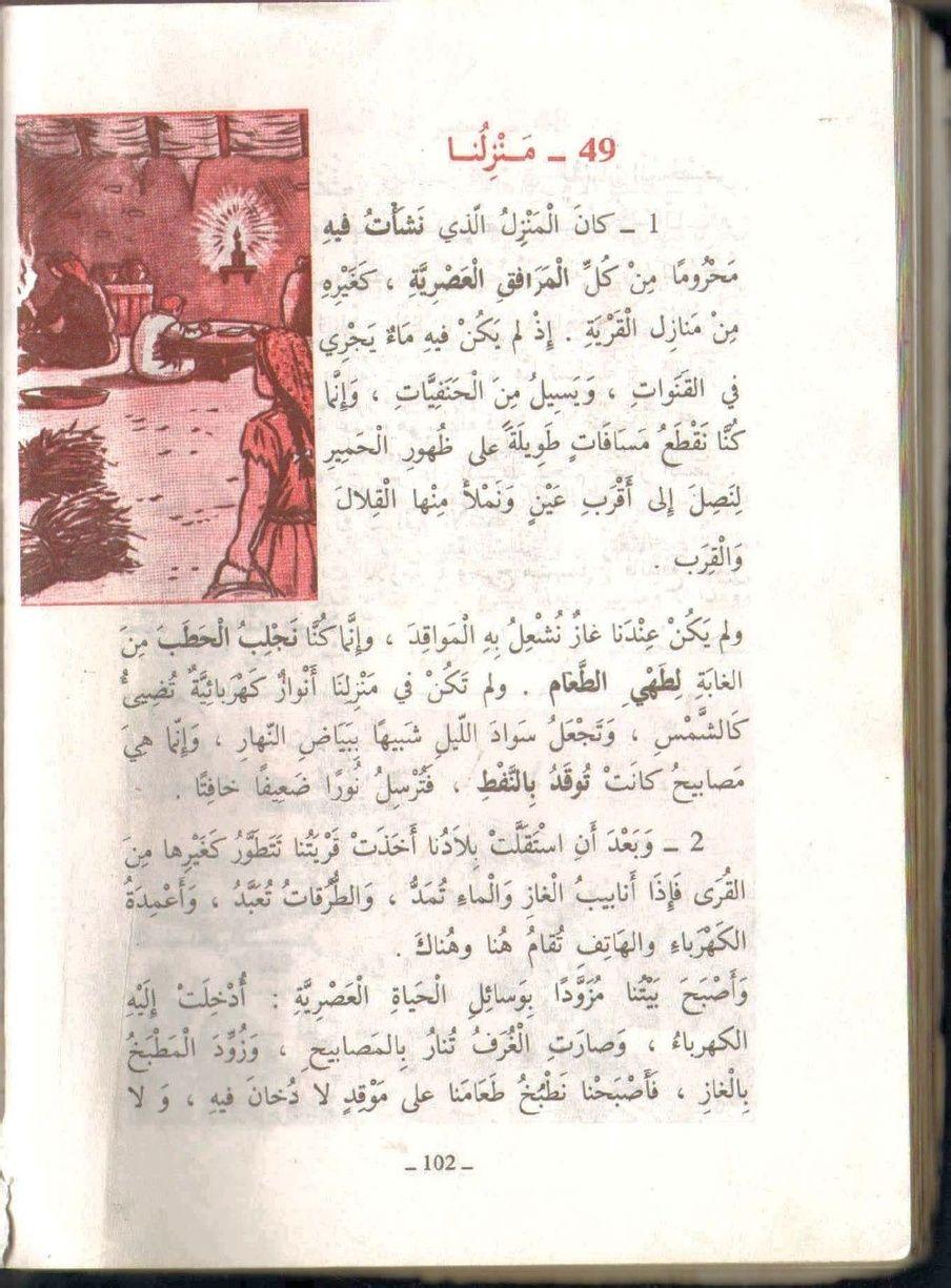 1980 1990 كتاب القراءة السنة الرابعة أساسي الجزائر نظام قديم تسعينيات Arabic Books Learning Arabic Arabic Worksheets