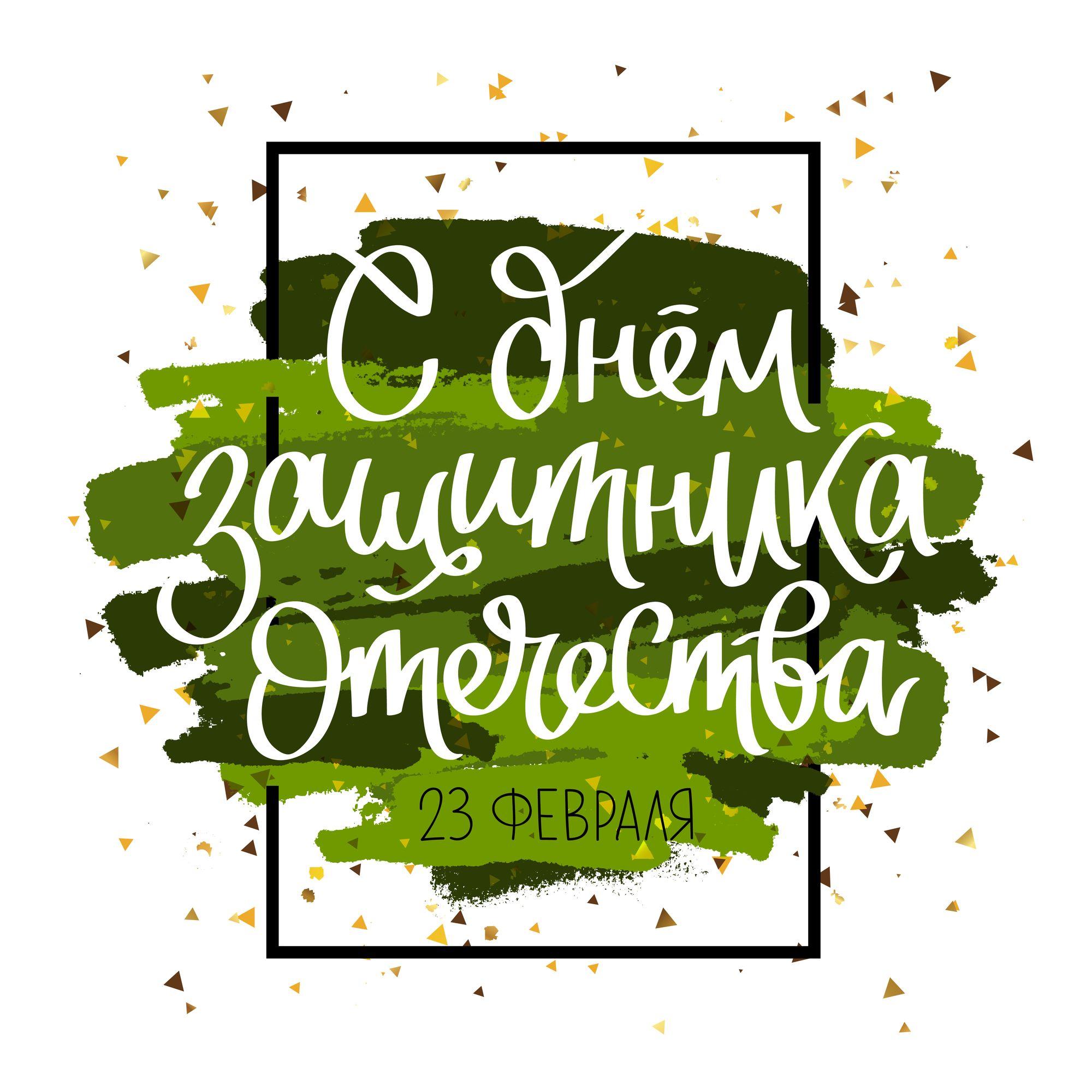 Dorogie Muzhchiny Chaemany Kofemany Pozdravlyaem Vas S 23 Fevralya