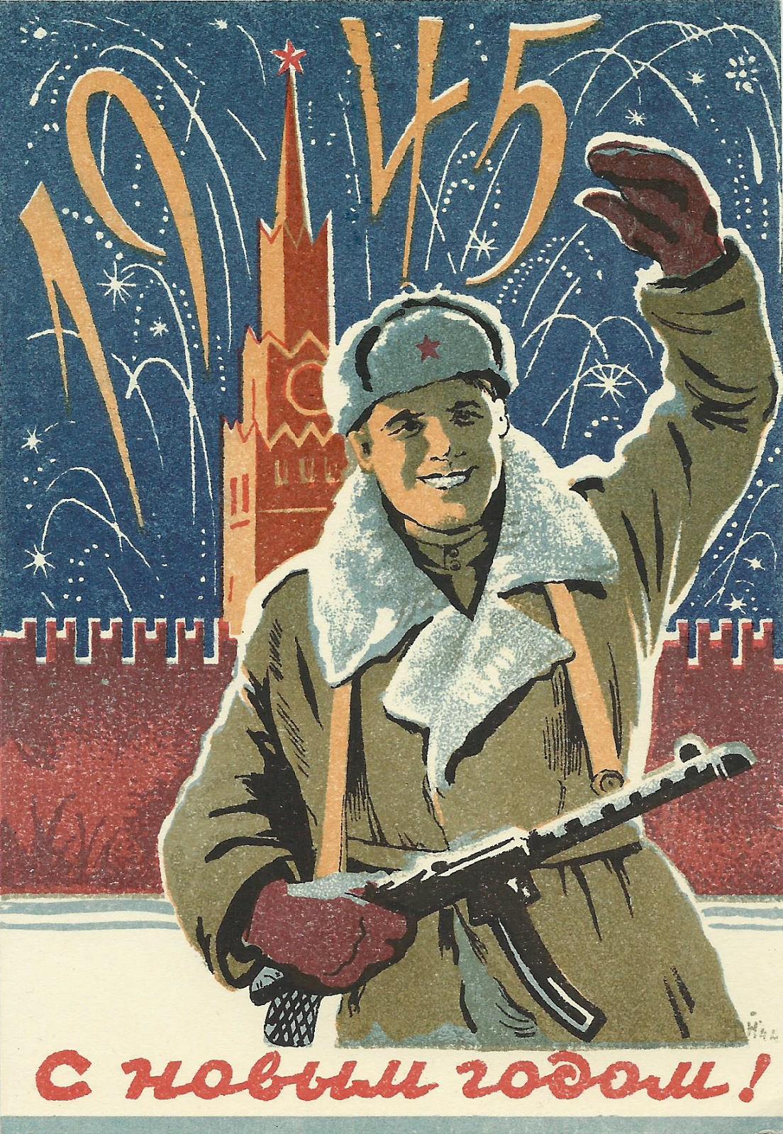 Худ. Ю.Непринцев 1944 Воениздат НКО