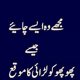 Pin By Narjis On Always Happy Very Funny Jokes Funny Words Romantic Poetry