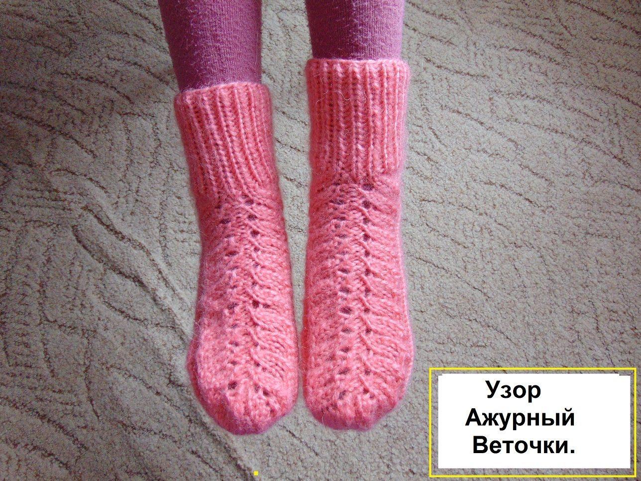 вязание носков спицами ажурным рисунком