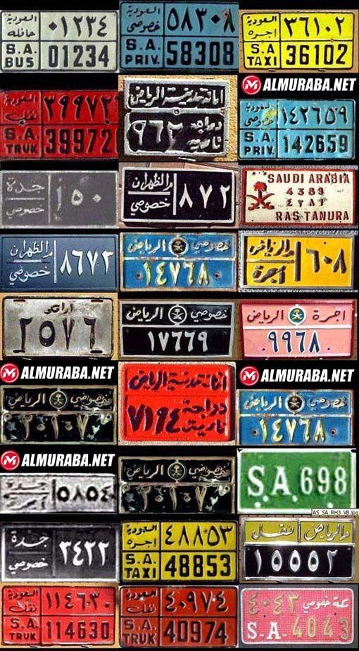 لوحات سيارات قديمة Iphone Wallpaper Ios 11 Iphone Wallpaper Ios Arabic Words