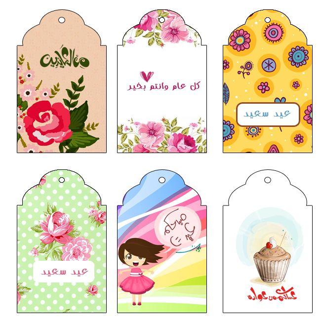 Pin By Jood On العيد Happy Eid Cards Eid Stickers Eid Gifts
