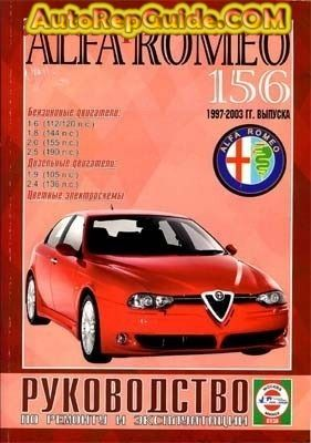 Alfa Romeo 156 1997 2003 Repair Manual Alfa Romeo 156 Alfa Romeo Repair Manuals