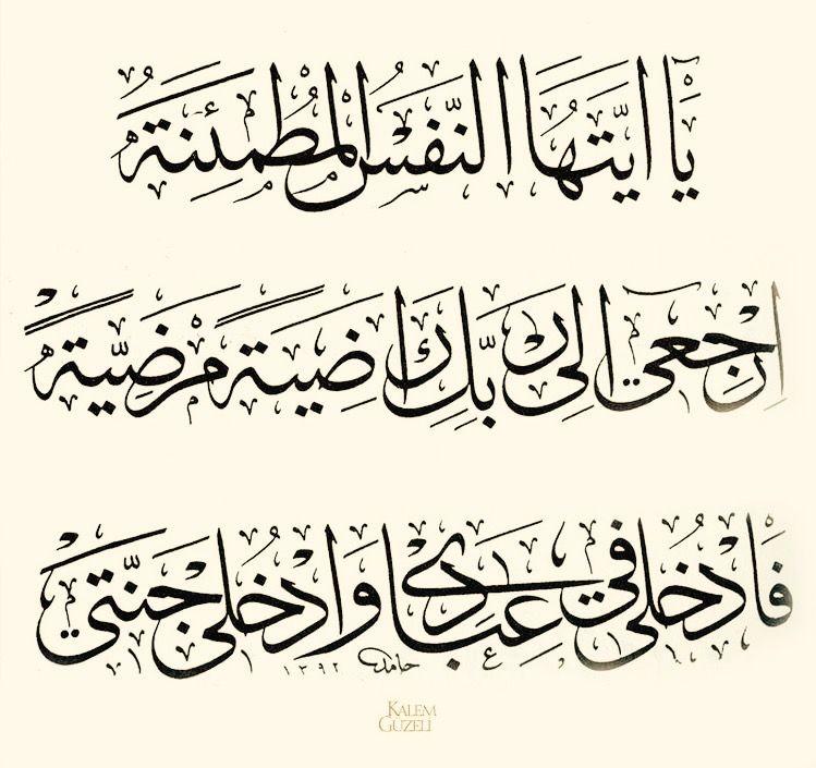 ٢٨ ٣٠ الفجر Islamic Calligraphy Painting Islamic Art Calligraphy Islamic Calligraphy