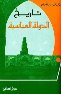 تحميل كتاب تاريخ الدولة العباسية 132 656هـ Pdf محمد سهيل طقوش Arabic Books My Books Books